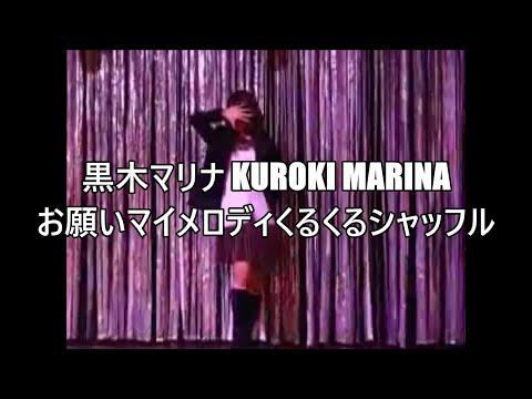 黒木マリナの画像 p1_28