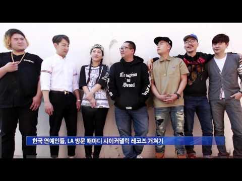 '힙합을 통해 한미 문화 교류' 5.11.16  KBS America New