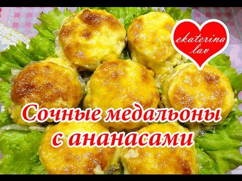 Мясо с ананасом и сыром в духовке Медальоны - праздничное мясо - DomaVideo.Ru