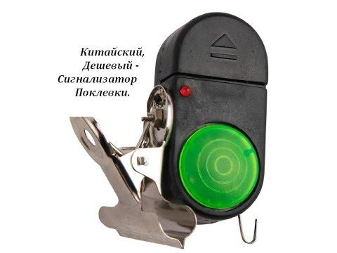 сигнализатор поклевки для фидер