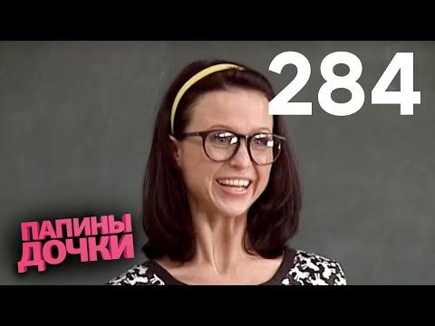 Папины дочки   Сезон 14   Серия 284