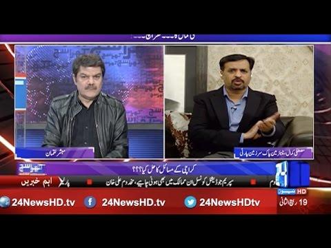 Khara Such with Lucman | Karachi political condition | 17 January 2017 | 24 News HD