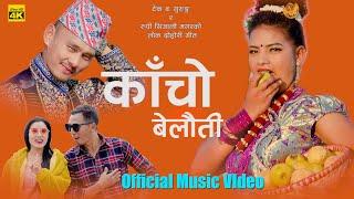 Kancho Belauti - Tek B.Gurung & Rupi Sinjali Magar