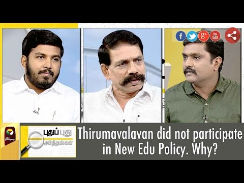 Puthu-Puthu-Arthangal-Thirmavalavan-did-not-participate-in-New-Edu-Policy-Why-10-08-2016