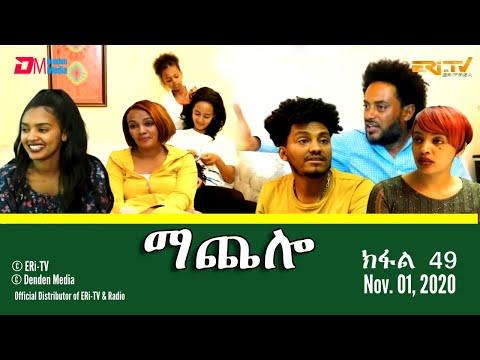 ማጨሎ (ክፋል 49) - MaChelo (Part 49), November 1, 2020 - ERi-TV Drama Series