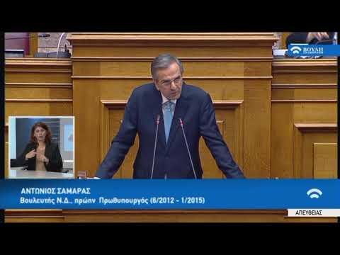 Α.Σαμαράς(πρώην Πρωθυπουργός)(Συζήτηση για τη διενέργεια προκ/κής εξέτασης)(21/02/2018)