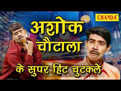 Ashok Chautala Ke Majedar  Chutkale    चौटाला ने बिल्लू की माँ  चो ????      New 2017
