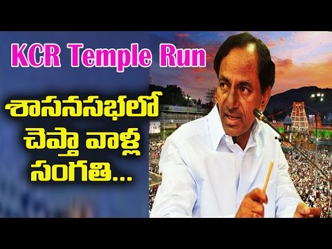 CM KCR Slams Criticisms Over Temple Donations
