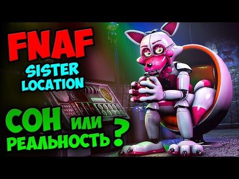 ТЕОРИИ FNAF 5: SISTER LOCATION - СОН или РЕАЛЬНОСТЬ???