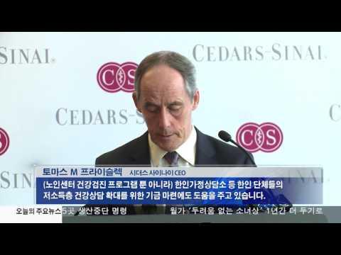 종합병원들, 대 한인 의료 경쟁력 강화 3.27.17 KBS America News
