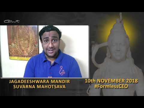 Jagadeeshwara Mandir Suvarna Mahotsava - Aravind Raghavan