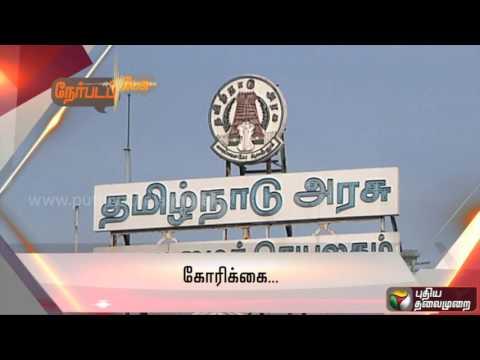 Nerpada-Pesu-Promo-Cauvery--Demand-Bandh--15-09-16-Puthiya-Thalaimurai-TV