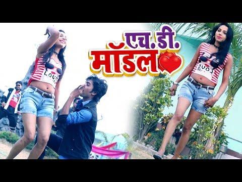 Video नया मॉडल देखा आईल बा - Naya Model Dekha Aail Ba - H.D Model - Vikash Kumar - Bhojpuri Hit Song 2018 download in MP3, 3GP, MP4, WEBM, AVI, FLV January 2017