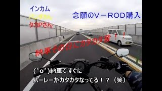 8. #1 念願�V�ROD購入����車�