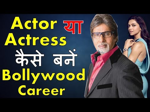 how to become an actor | how to become an actress | how to become become hero | heroin | bollywood