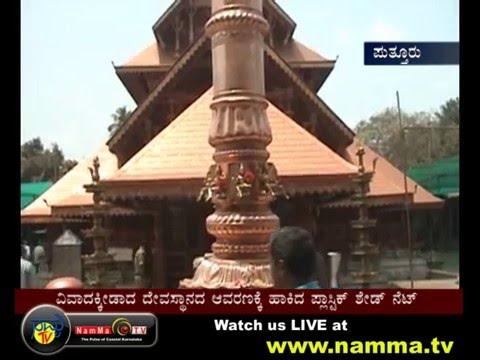 March 23 : ಪುತ್ತೂರು ಮಹಾಲಿಂಗೇಶ್ವರ ದೇವಸ್ಥಾನದಲ್ಲಿ ಮತ್ತೂಂದು ವಿವಾದ