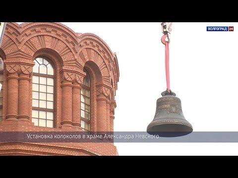 Установка колоколов в храме Александра Невского