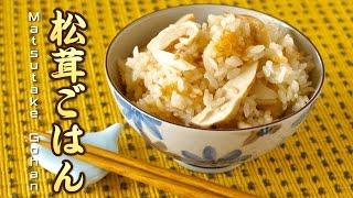 How To Make Matsutake Gohan (Pine Mushroom Rice Recipe)松茸ごはん (レシピ)