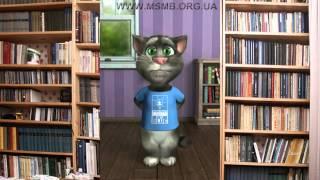 Говорящий кот Том о древней книге