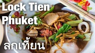 Video Hokkien Fried Noodles in Phuket at Lock Tien (ลกเที้ยน) Restaurant MP3, 3GP, MP4, WEBM, AVI, FLV Maret 2019