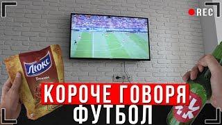 КОРОЧЕ ГОВОРЯ, ЧЕМПИОНАТ МИРА ПО ФУТБОЛУ [От первого лица]   Россия, Футбол, Победа