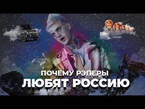 ПОЧЕМУ ЗАПАДНЫЕ РЭПЕРЫ ЛЮБЯТ РОССИЮ / Lil Реер Lil Рuмр Воnеs GhоsтеМаnе Мigоs 6iх9inе - DomaVideo.Ru