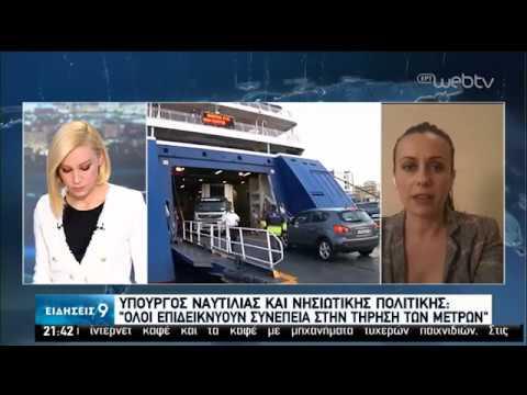 Αναθεώρηση υγειονομικού πρωτοκόλλου για τα επιβατηγά πλοία | 03/06/2020 | ΕΡΤ