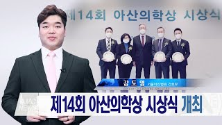 제14회 아산의학상 시상식 개최 미리보기