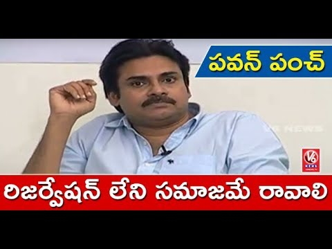 Jana Sena Chief Pawan Kalyan Speaks On Reservation System