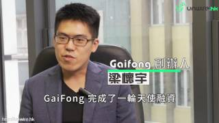 Hong Kong Startup Growth Summit Video Series Part 3