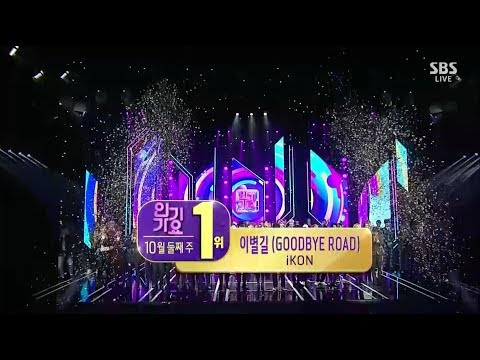 Video iKON - '이별길(GOODBYE ROAD)' 1014 SBS Inkigayo : NO.1 OF THE WEEK download in MP3, 3GP, MP4, WEBM, AVI, FLV January 2017
