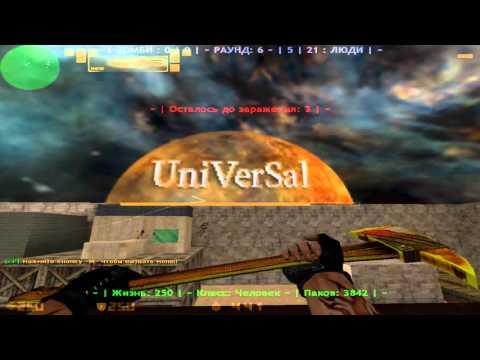 CS 1.6 || ..:::UniVerSal ZoMbiE ArEnA:::.. || БОСС || №45 (видео)