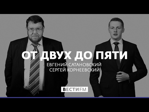От двух до пяти с Евгением Сатановским (23.03.17). Полная версия - DomaVideo.Ru