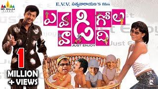 Video Evadi Gola Vaadidi | Telugu Latest Full Movies | Aryan Rajesh, Deepika | Sri Balaji Video download in MP3, 3GP, MP4, WEBM, AVI, FLV January 2017