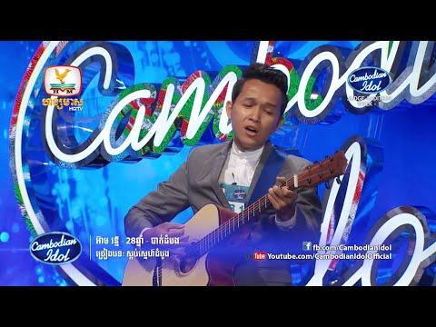 Cambodian Idol | Judge Audition | Week 1 | អ៊ាម វន្នី
