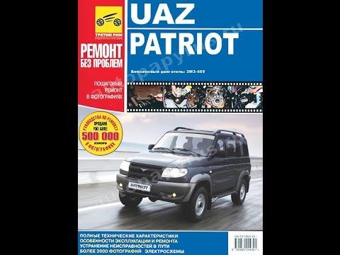 Ремонт автомобиля уаз патриот