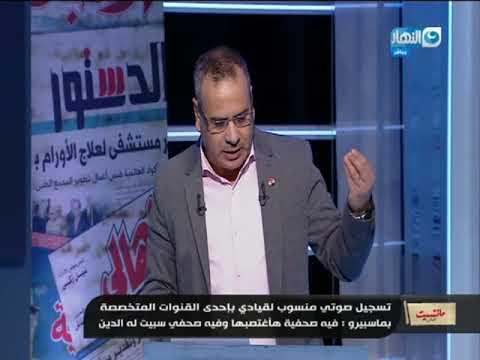 العرب اليوم - شاهد: تسجيل صوتي لرئيس قناة في ماسبيرو يهدّد صحافية بالاغتصاب