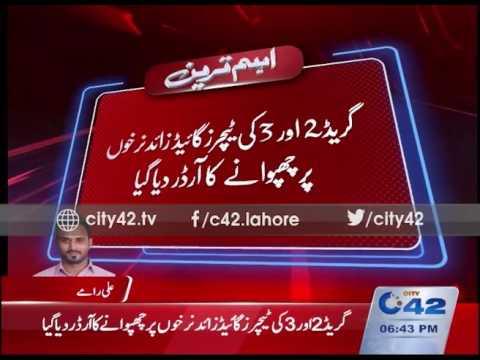 Corruption of millions in Punjab Board books printing