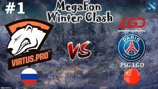 ВП против ТОП КИТАЯ! | Virtus.Pro vs PSG.LGD #1 (BO3) | MegaFon Winter Clash