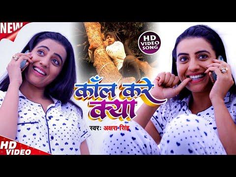 HD Video #Akshara Singh का #TikTok Special Song   कॉल करे क्या   Sudhir Sangam    Call Karen Kya