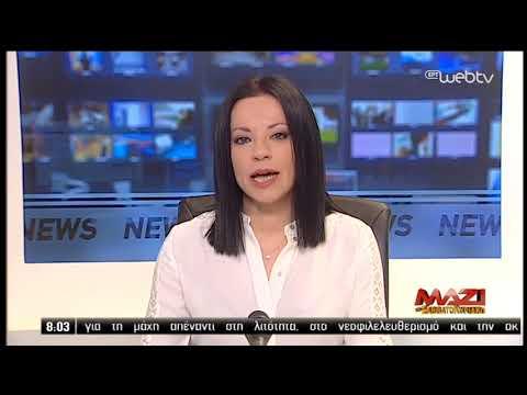 Τίτλοι Ειδήσεων στις 08:00 | 17/3/2019 | ΕΡΤ