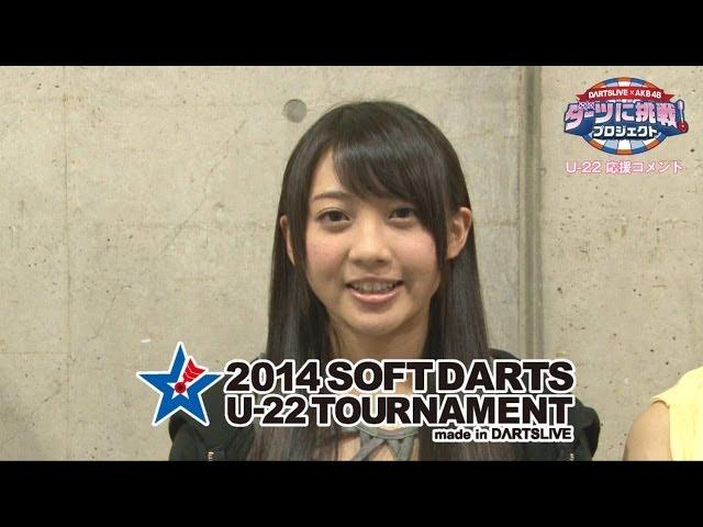 DARTSLIVE x AKB48 ダーツに挑戦!プロジェクト U-22 応援コメント②