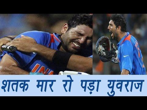 Video Yuvraj Singh cries after scoring 14th hundred , MS Dhoni controls Yuvi | वनइंडिया हिंदी download in MP3, 3GP, MP4, WEBM, AVI, FLV January 2017