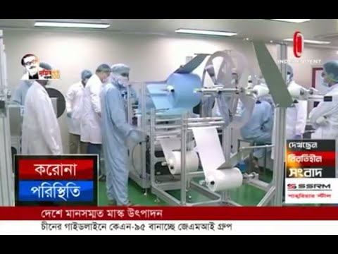 Bangladesh to manufacture KN95 masks according Chinese guideline (08-05-2020)Courtesy:Independent TV