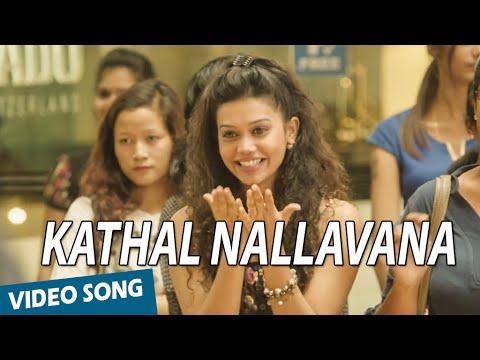 Kathal Nallavana Song Video HD Valiyavan