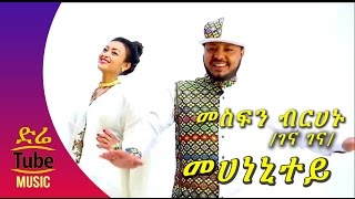 Video Ethiopia: Mesfin Berhanu /Gena Gena/ Mehanenity - NEW! Tigrigna Music Video 2016 MP3, 3GP, MP4, WEBM, AVI, FLV Desember 2018