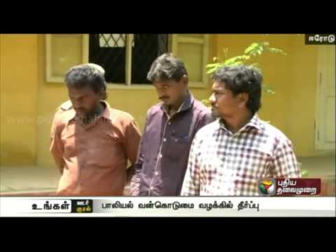 Life-sentence-for-three-accused-in-the-abduction-and-sexual-abuse-case-at-Erode