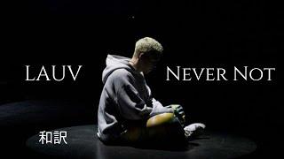 【和訳】Lauv - Never Not