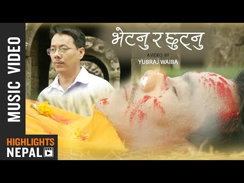(Bhetnu ra Chhuttnu | New Nepali Adhunik Song 2018/2075 | R.B Moktan - Duration: 5 minutes, 42 seconds.)