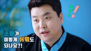 [농심] 정호영 셰프, 후루룩 메밀소바를 부탁해~ (Full버전)